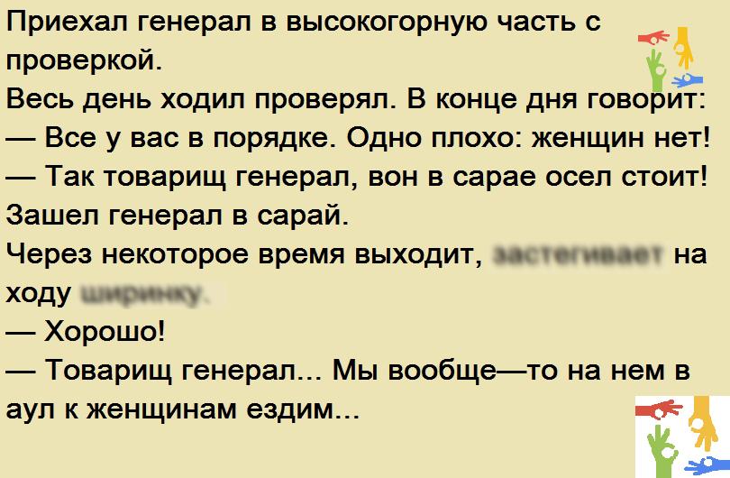 Анекдот Про Генерала