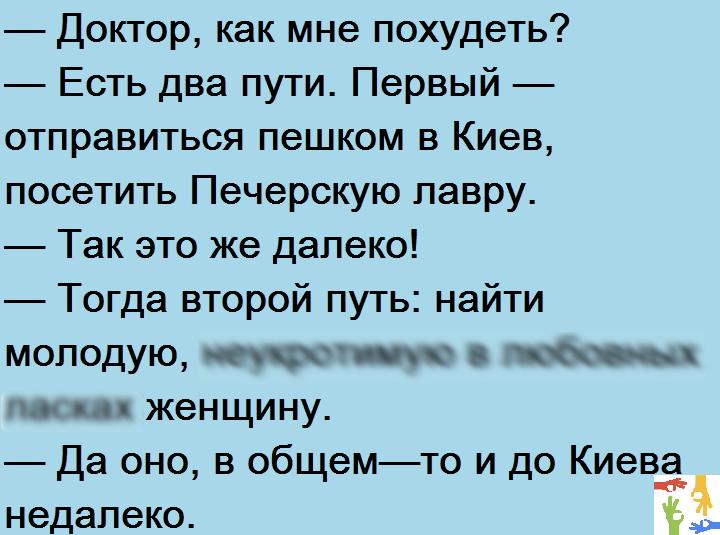 Анекдот 2 Путя