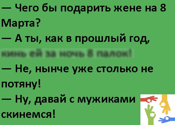 Анекдот Про 8