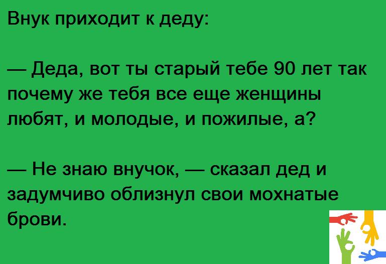 Анекдот Про Дедушку