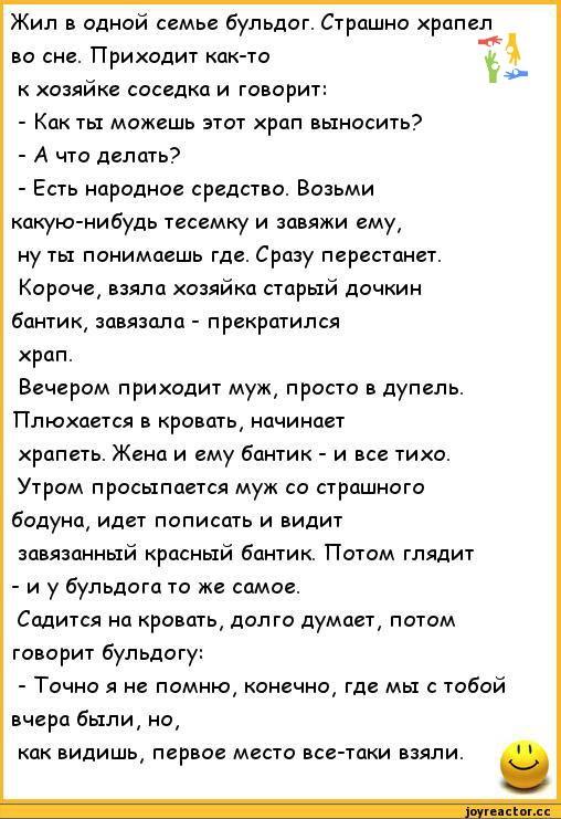 Анекдот Про Печника