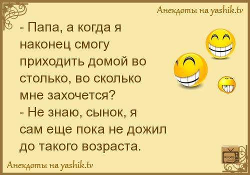 Юмор Анекдоты Слушать Онлайн Бесплатно