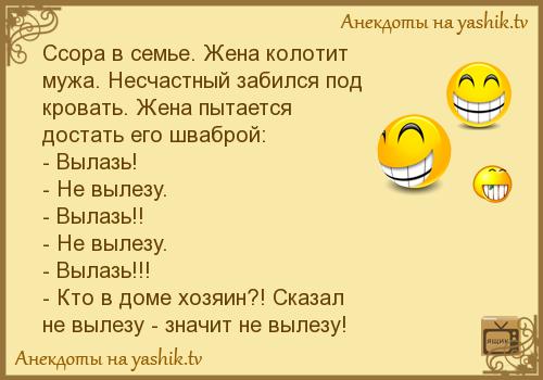 Анекдоты Где Рассказывает