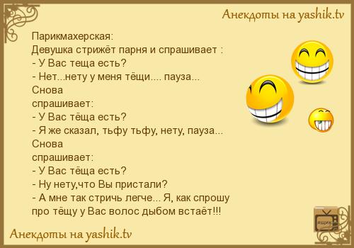 Анекдот Про Тестя