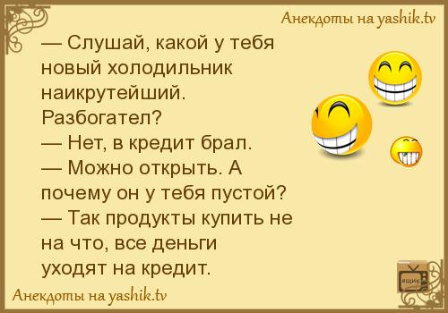 Слушать Смешные Анекдоты