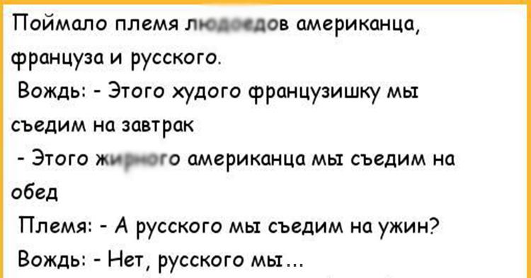 Анекдот Про Русского Француза
