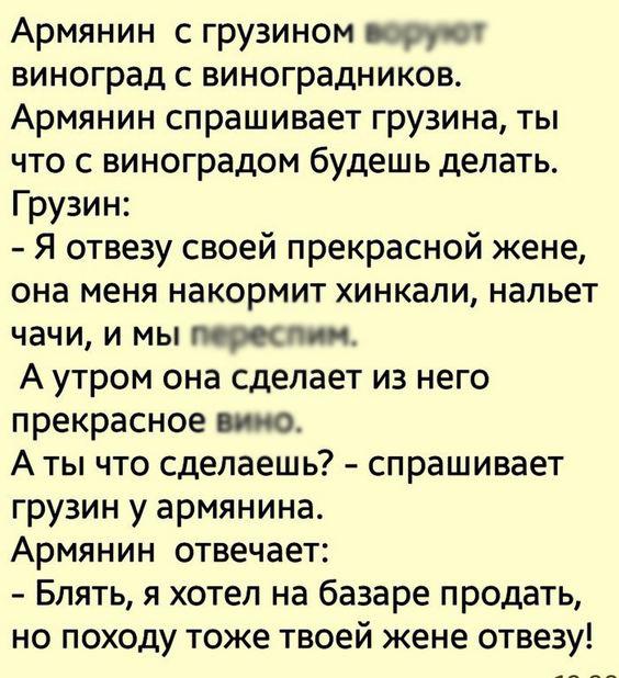 Анекдоты Про Грузин Пошлые