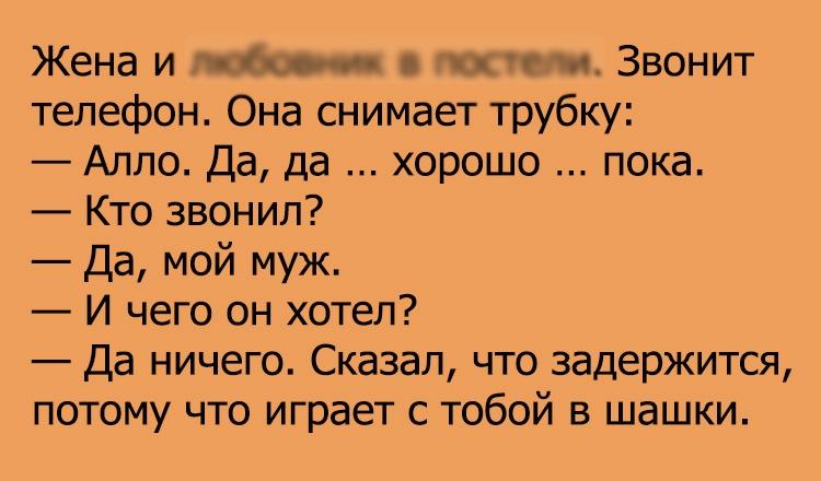 Анекдот Про Звонок