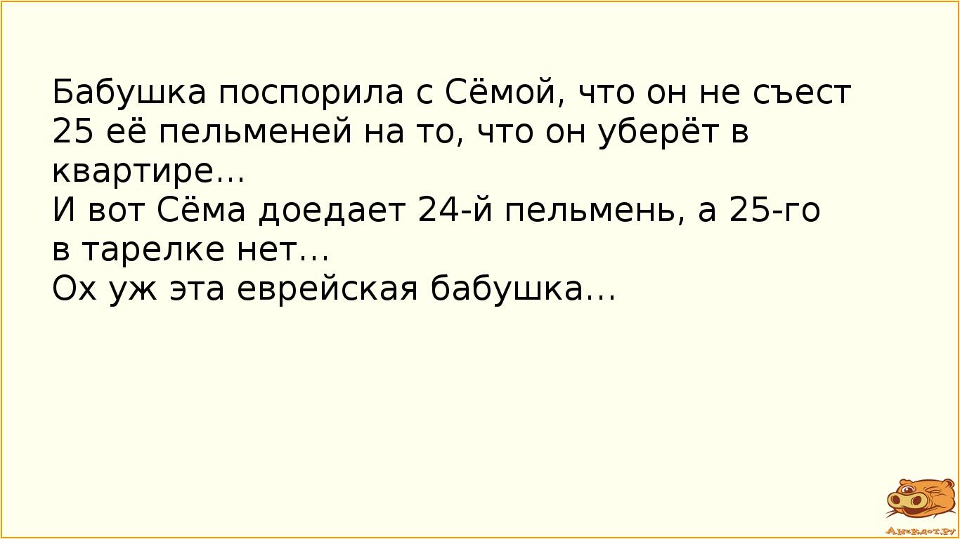 Анекдот Про Слепую Девочку И Пельмени