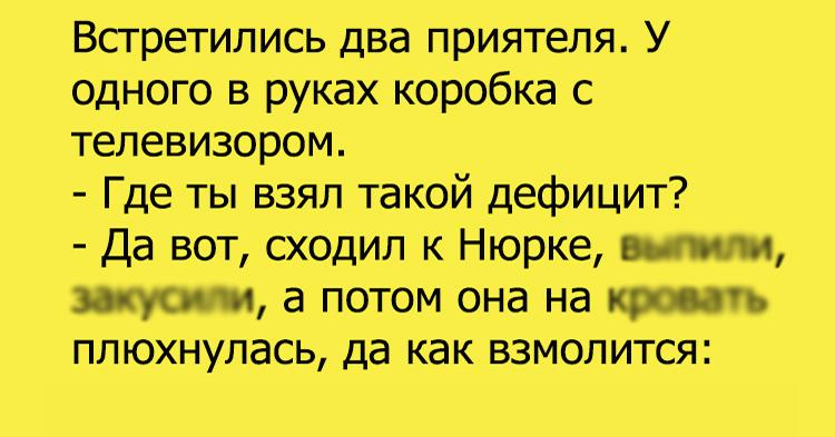 Анекдоты Про Телевизор