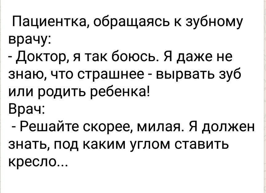 Рассказ Про Анекдоты