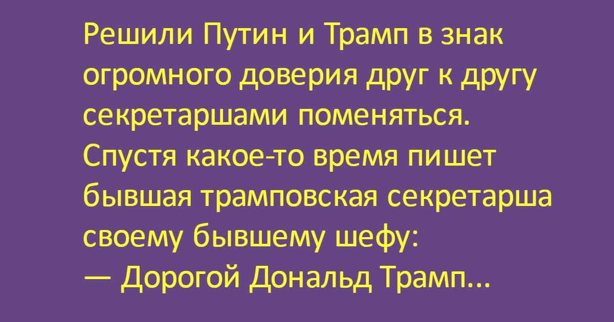 Анекдоты Свежие Смешные Про Путина