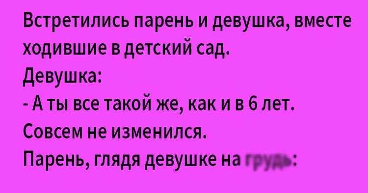 Анекдоты Про Садик