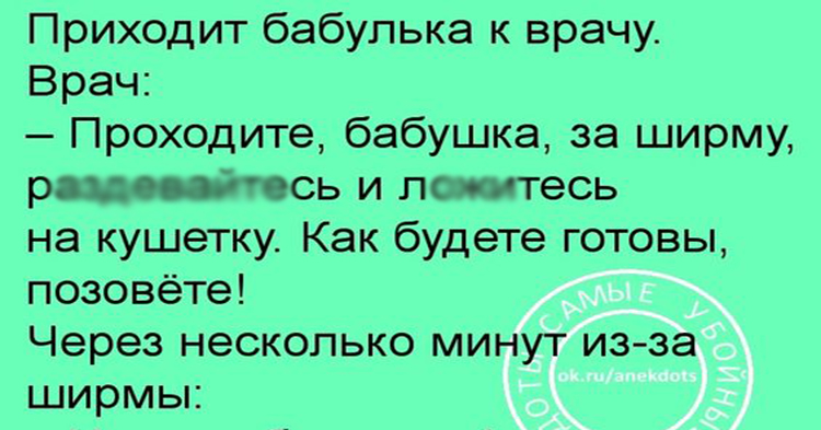 Бабка Смешно Рассказывает Анекдот Про Батюшку