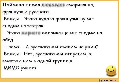 Анекдот Русский И Американец