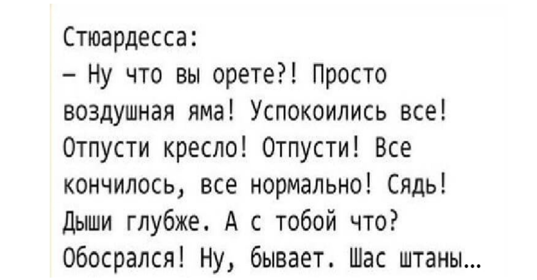 Анекдот Про Стюардессу