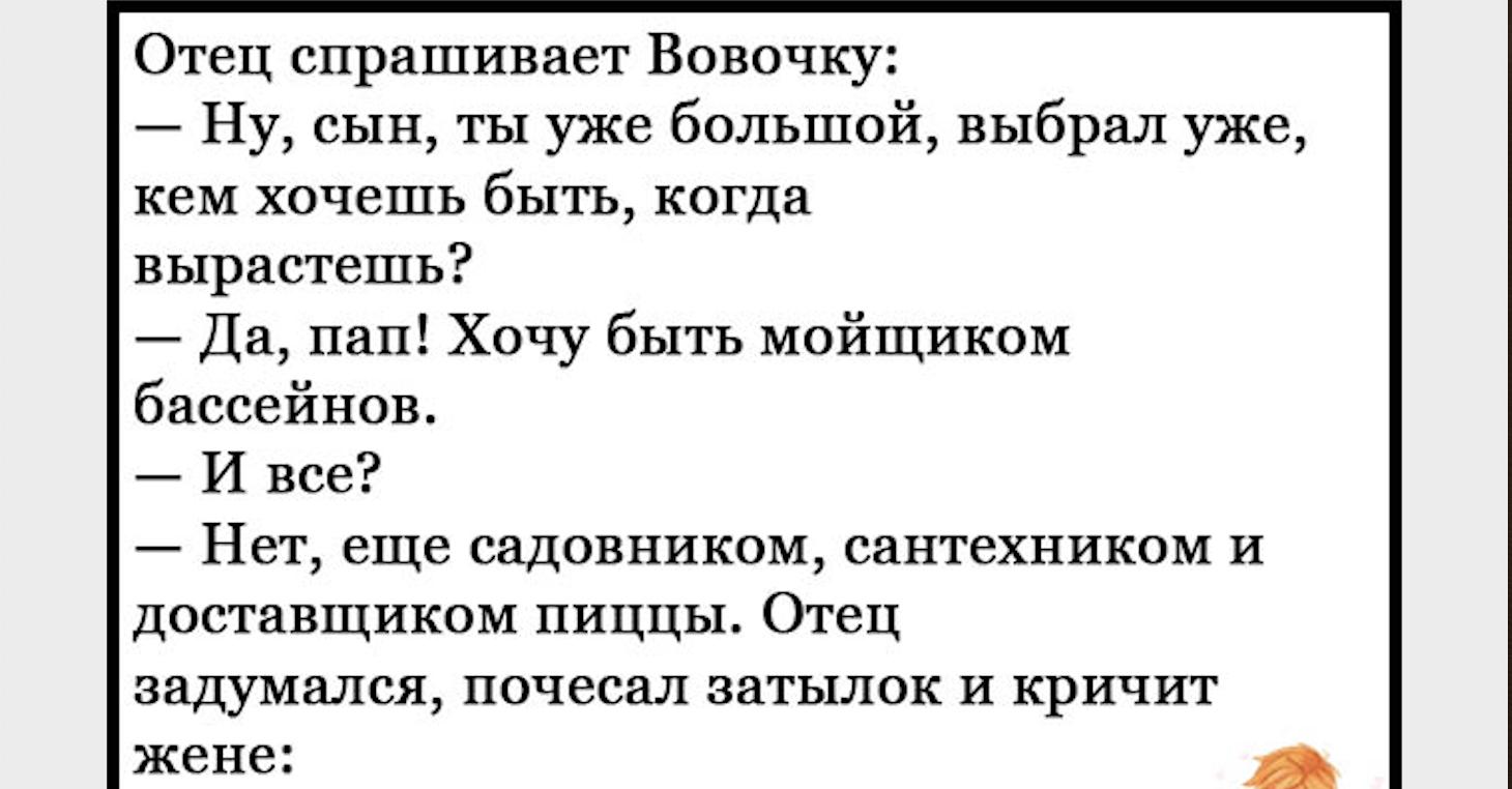Лучшие Пошлые Анекдоты Про Вовочку
