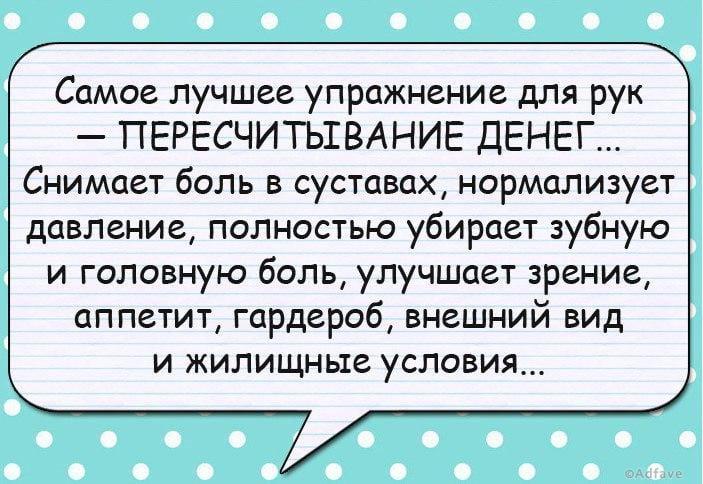 Анекдот Про Интересный