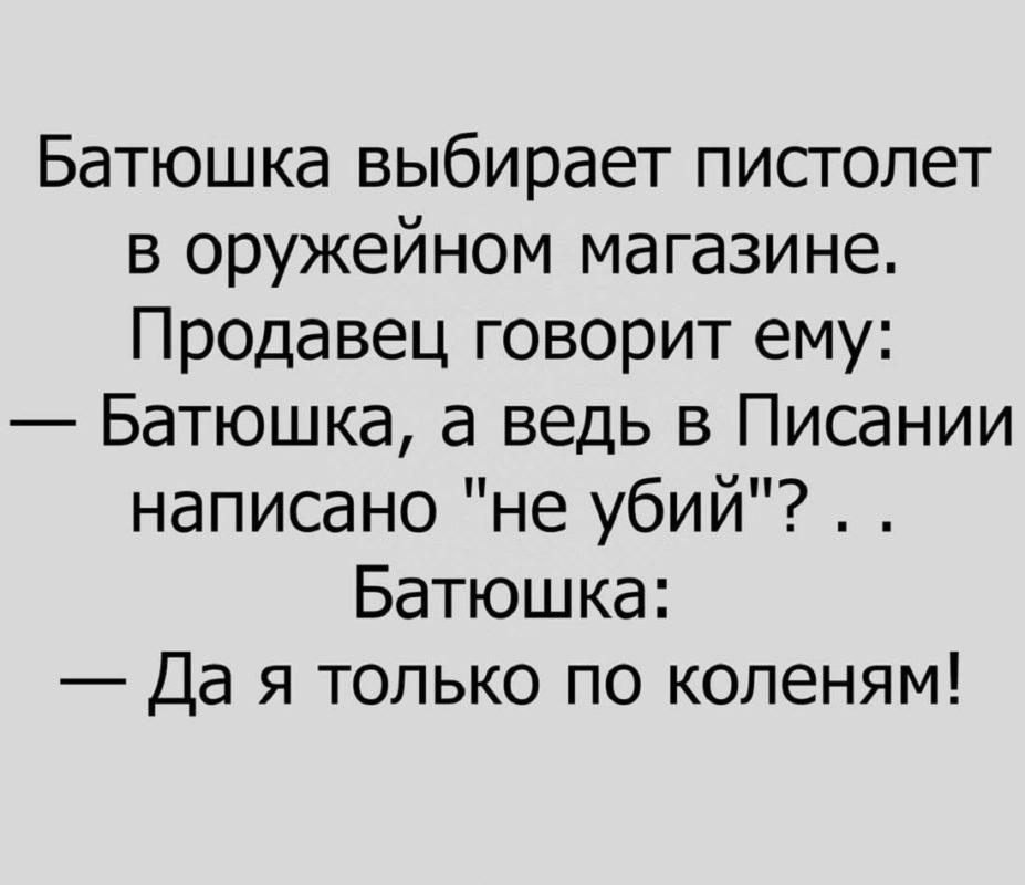 Анекдот Про Батюшку