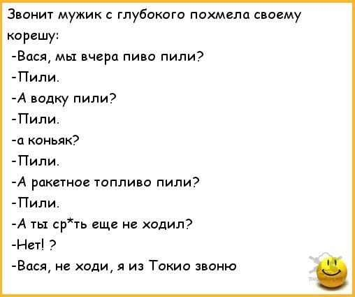 Анекдоты Х