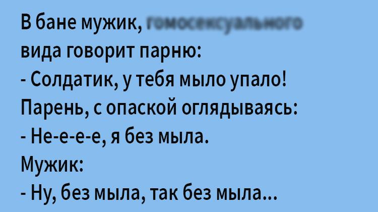 Анекдот Про Мыло