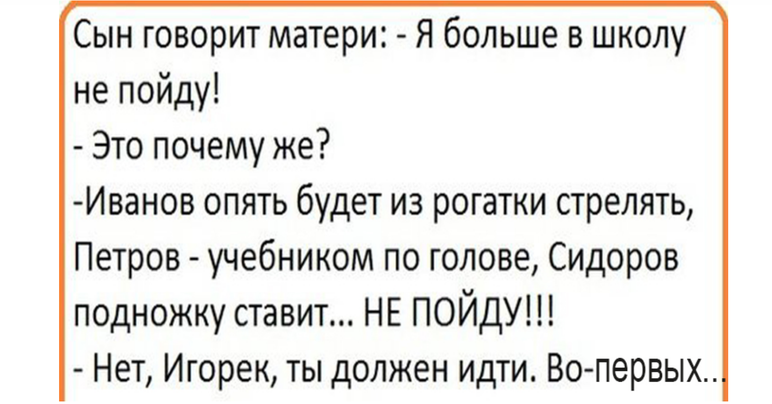Анекдоты Про Школу Видео