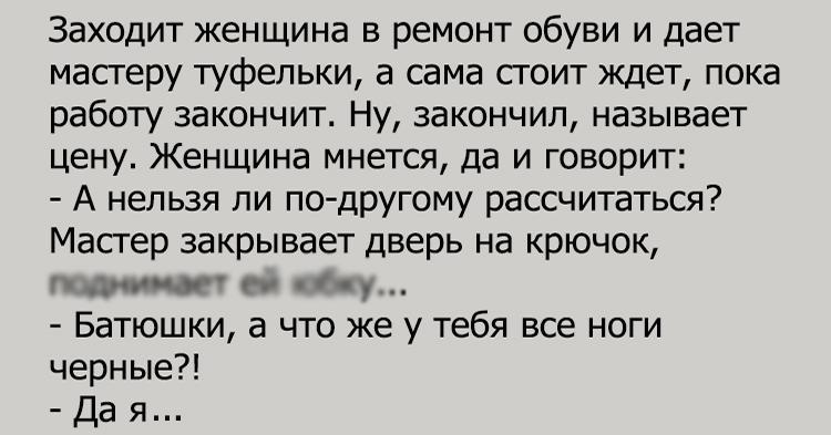 Анекдот Про Туфли