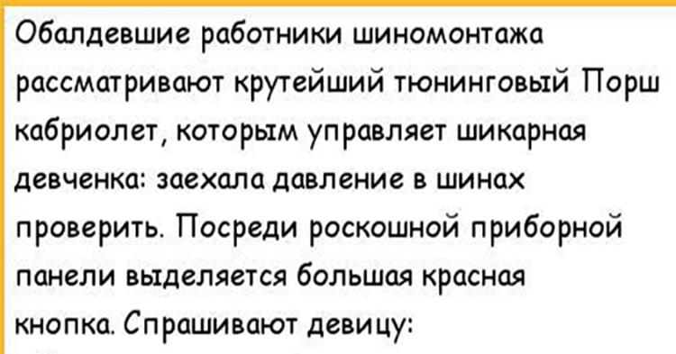 Черный Порш С Красным Салоном Анекдот