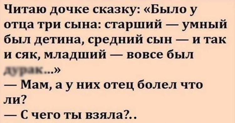 Сказка Анекдот