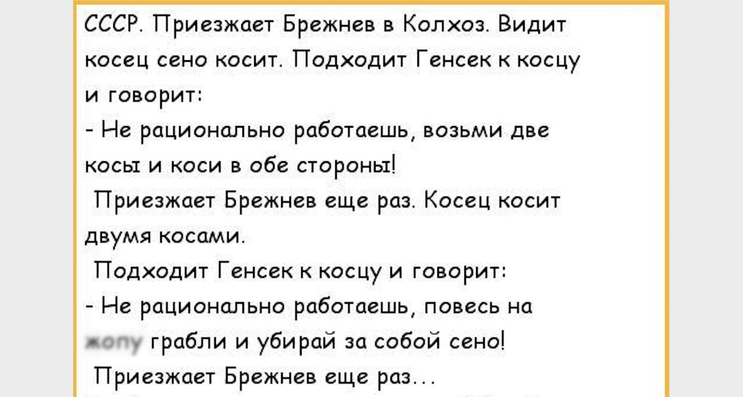 Анекдоты Про Брежнева