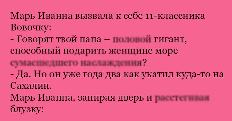 Анекдоты Про Марь Ивановну