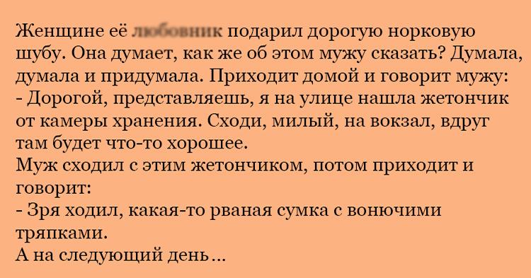 Анекдоты Про Дорогой
