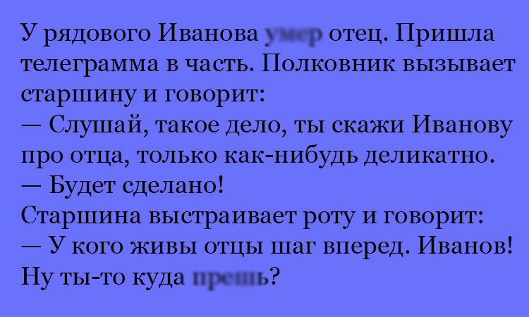 Анекдот Про Ивановых