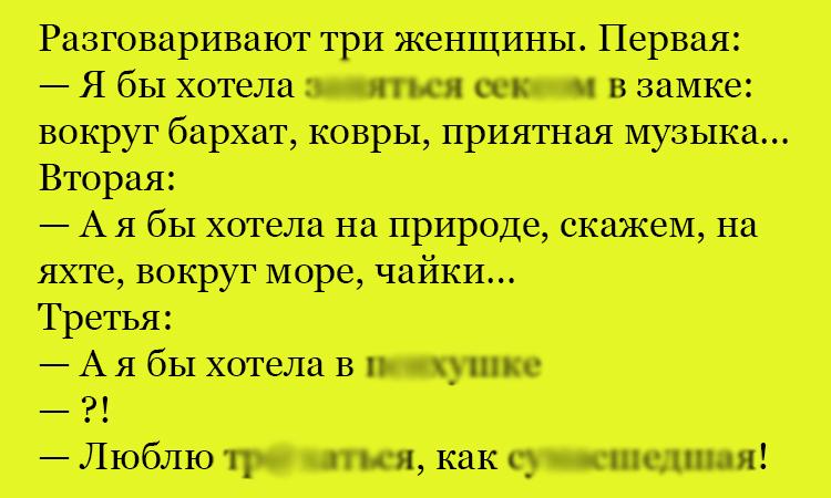 Анекдот Про Трех Мужиков
