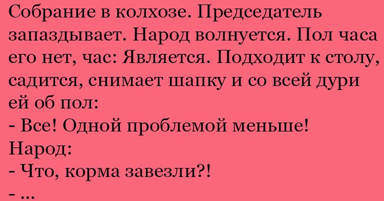 Анекдоты Про Колхоз