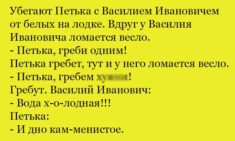 Анекдот Про Василия