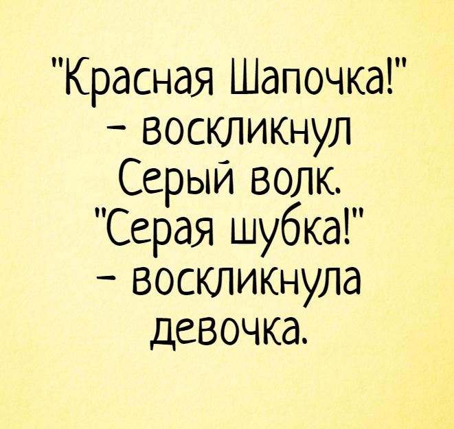 Анекдот Про Шапочку