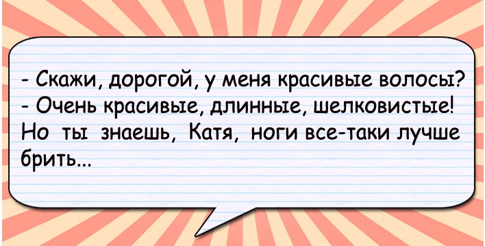 Анекдоты Про Длинных