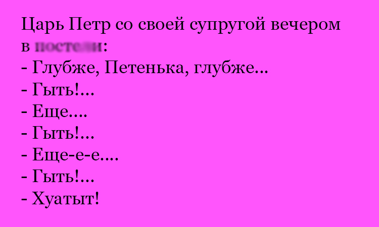 Анекдот про Петеньку