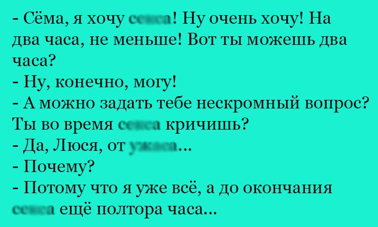 Анекдот про вопрос от Люси