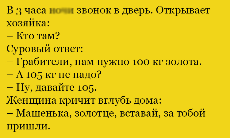 Анекдот про золото
